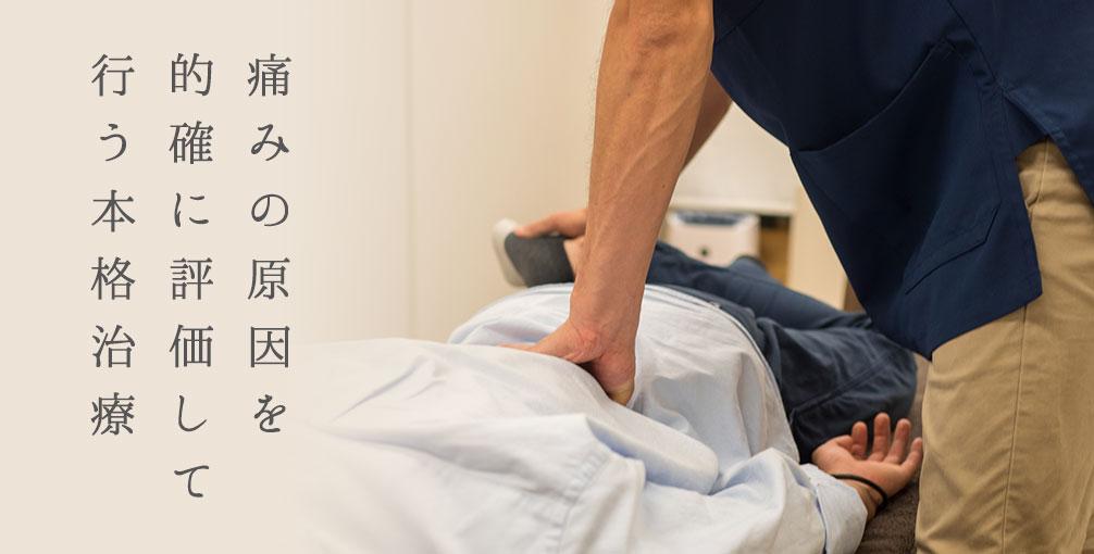 痛みの原因を的確に評価して行う本格治療
