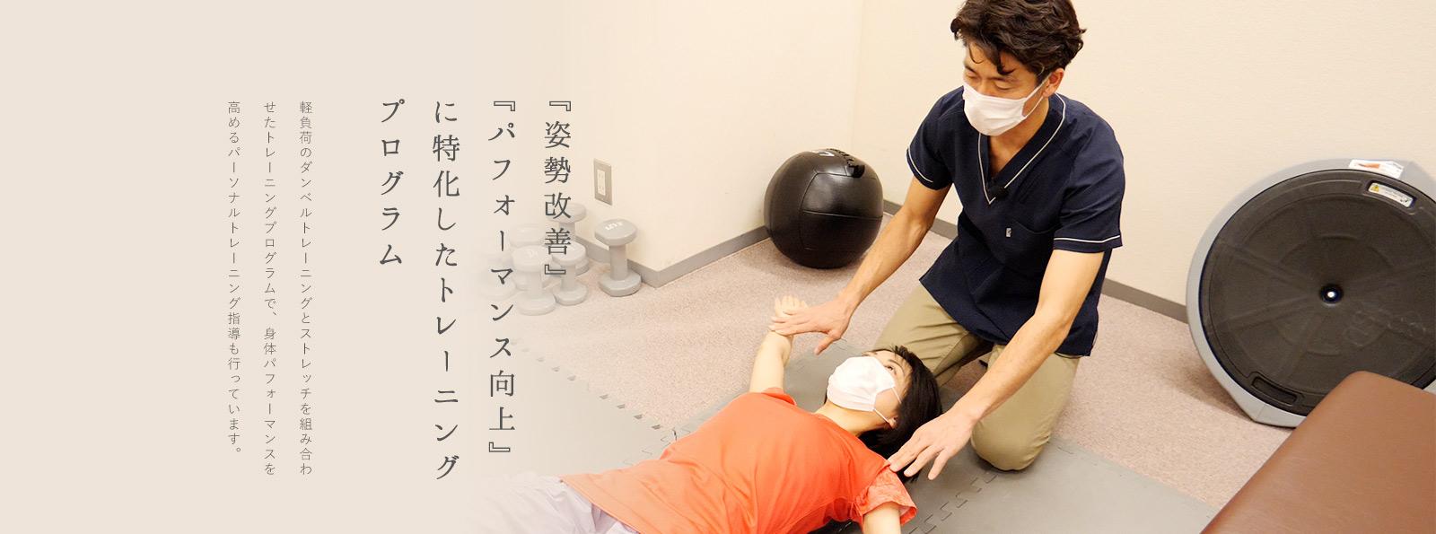『姿勢改善』  『パフォーマンス向上』 に特化したトレーニング  プログラム